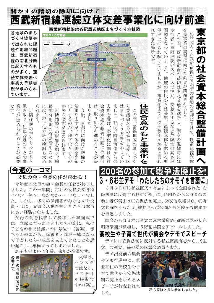http://yamadakohei.jp/blog_upfile/%E9%80%B1%E5%88%8A%E5%B1%B1%E7%94%B0%E3%83%8B%E3%83%A5%E3%83%BC%E3%82%B9228_02.jpg