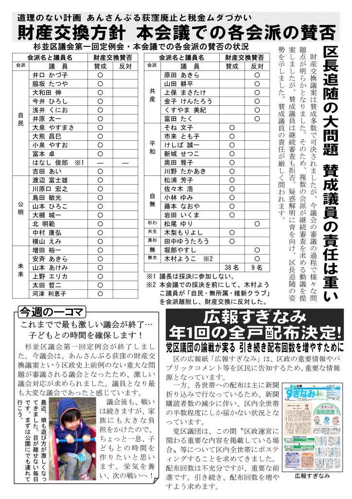 http://yamadakohei.jp/blog_upfile/%E9%80%B1%E5%88%8A%E5%B1%B1%E7%94%B0%E3%83%8B%E3%83%A5%E3%83%BC%E3%82%B9229_02.jpg