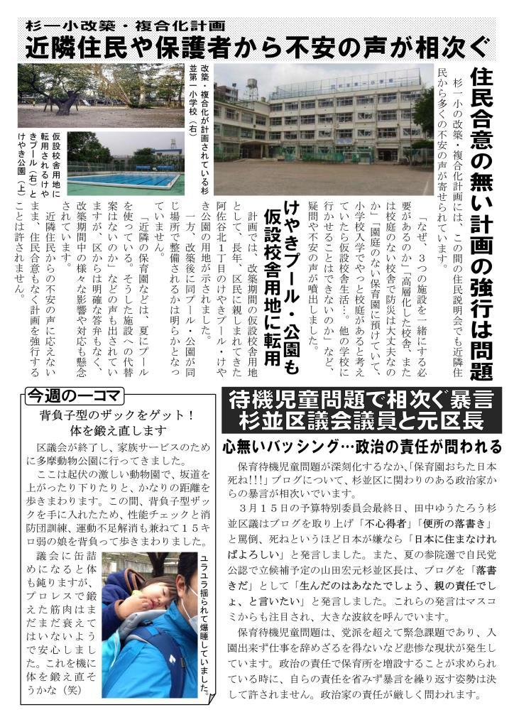 http://yamadakohei.jp/blog_upfile/%E9%80%B1%E5%88%8A%E5%B1%B1%E7%94%B0%E3%83%8B%E3%83%A5%E3%83%BC%E3%82%B9230_02.jpg