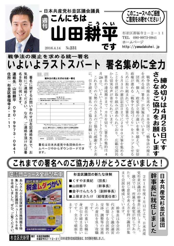 http://yamadakohei.jp/blog_upfile/%E9%80%B1%E5%88%8A%E5%B1%B1%E7%94%B0%E3%83%8B%E3%83%A5%E3%83%BC%E3%82%B9231_01.jpg