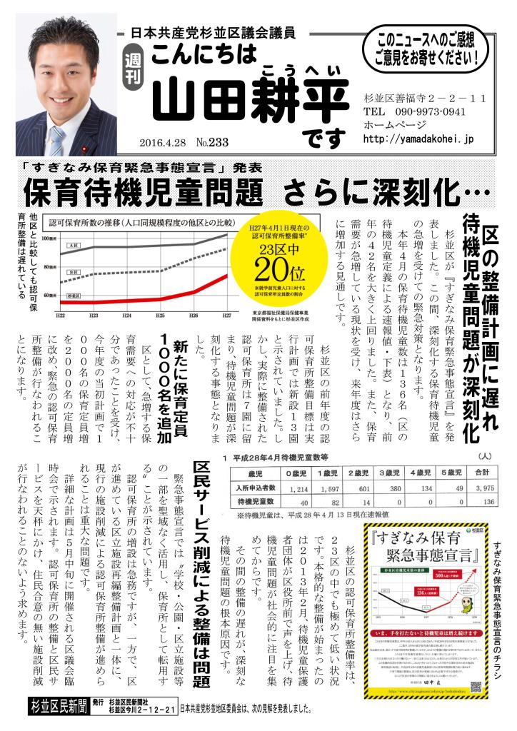 http://yamadakohei.jp/blog_upfile/%E9%80%B1%E5%88%8A%E5%B1%B1%E7%94%B0%E3%83%8B%E3%83%A5%E3%83%BC%E3%82%B9233_01.jpg