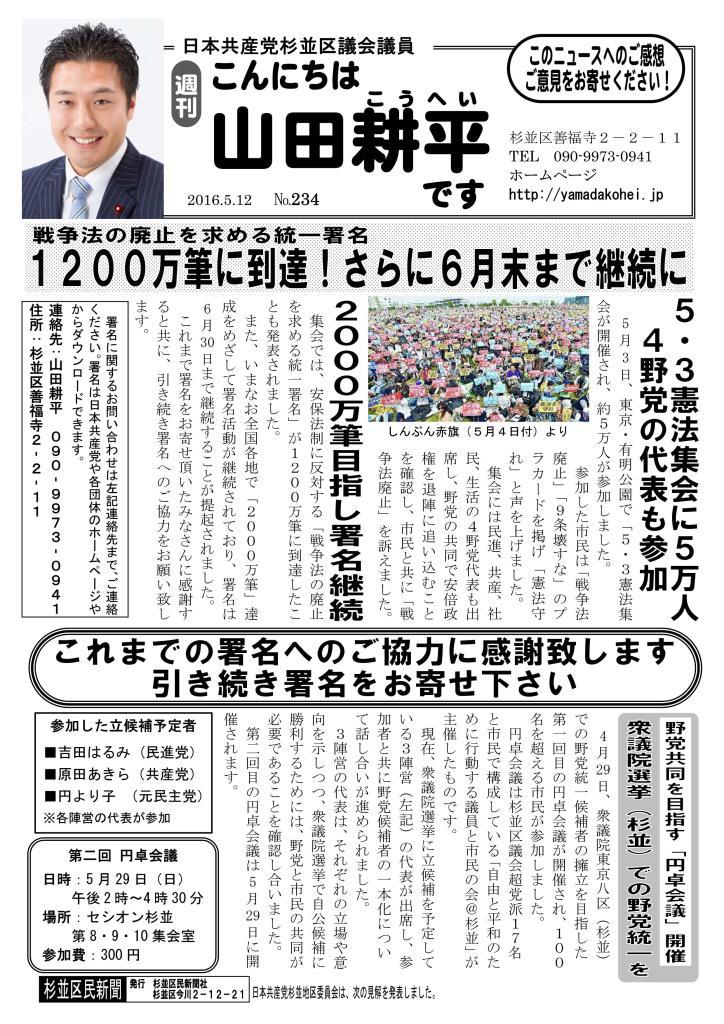 http://yamadakohei.jp/blog_upfile/%E9%80%B1%E5%88%8A%E5%B1%B1%E7%94%B0%E3%83%8B%E3%83%A5%E3%83%BC%E3%82%B9234_01.jpg