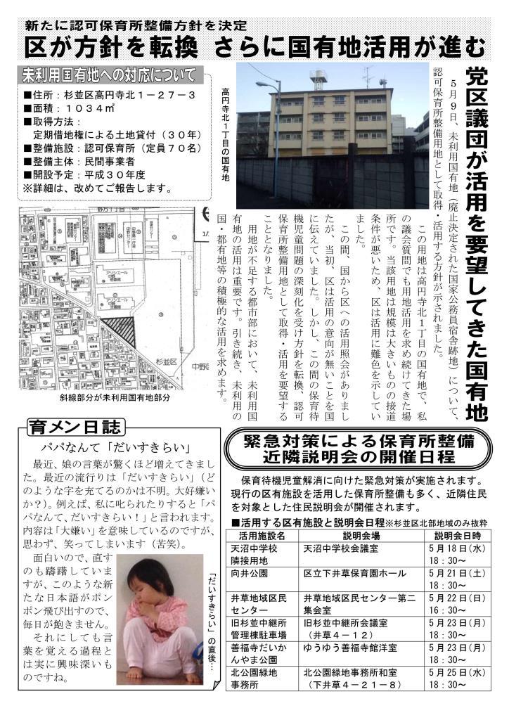 http://yamadakohei.jp/blog_upfile/%E9%80%B1%E5%88%8A%E5%B1%B1%E7%94%B0%E3%83%8B%E3%83%A5%E3%83%BC%E3%82%B9234_02.jpg