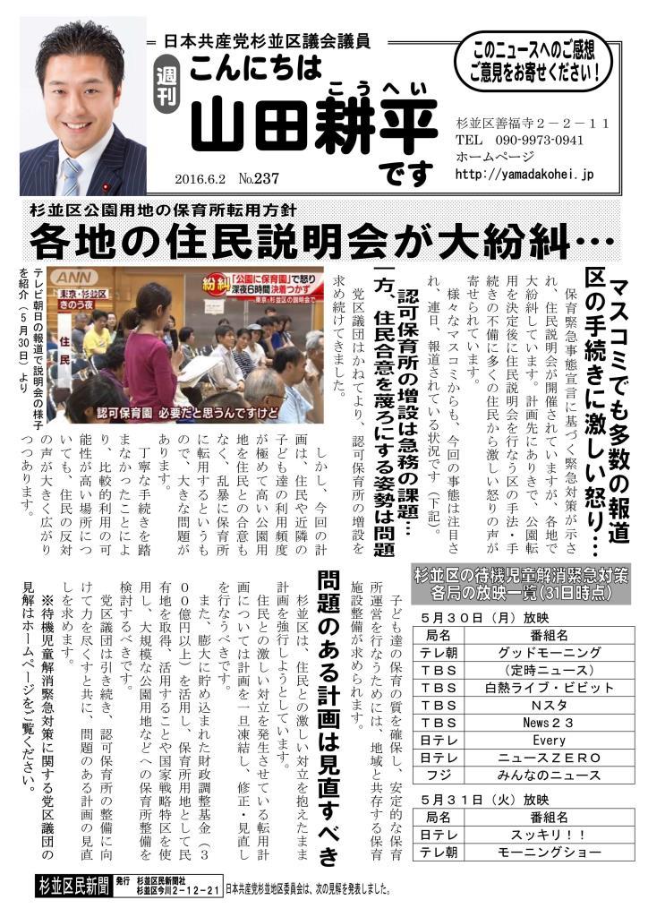 http://yamadakohei.jp/blog_upfile/%E9%80%B1%E5%88%8A%E5%B1%B1%E7%94%B0%E3%83%8B%E3%83%A5%E3%83%BC%E3%82%B9237_01.jpg