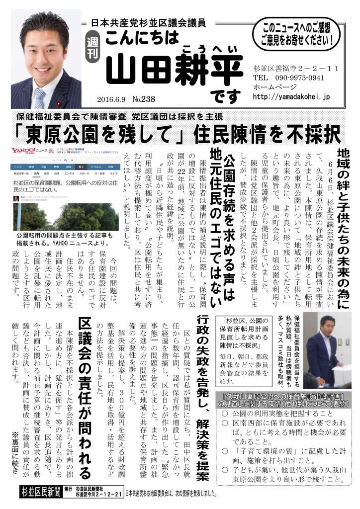 http://yamadakohei.jp/blog_upfile/%E9%80%B1%E5%88%8A%E5%B1%B1%E7%94%B0%E3%83%8B%E3%83%A5%E3%83%BC%E3%82%B9238_01.jpg