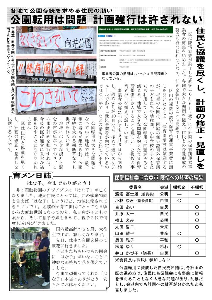 http://yamadakohei.jp/blog_upfile/%E9%80%B1%E5%88%8A%E5%B1%B1%E7%94%B0%E3%83%8B%E3%83%A5%E3%83%BC%E3%82%B9238_02.jpg