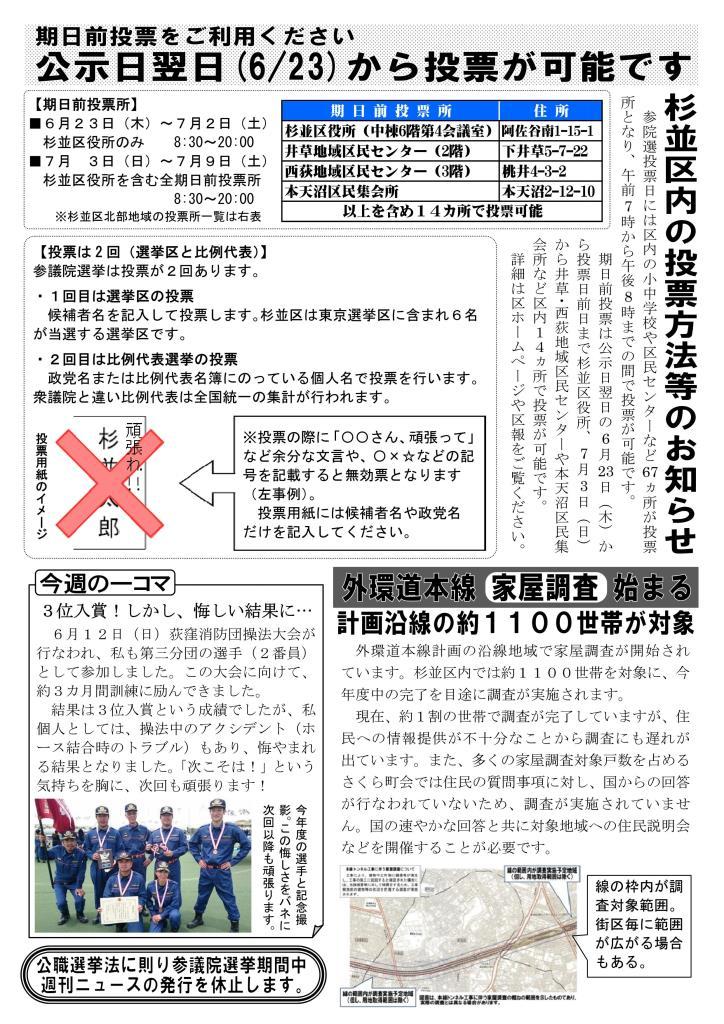 http://yamadakohei.jp/blog_upfile/%E9%80%B1%E5%88%8A%E5%B1%B1%E7%94%B0%E3%83%8B%E3%83%A5%E3%83%BC%E3%82%B9239_02.jpg