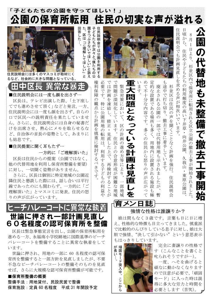 http://yamadakohei.jp/blog_upfile/%E9%80%B1%E5%88%8A%E5%B1%B1%E7%94%B0%E3%83%8B%E3%83%A5%E3%83%BC%E3%82%B9242_02.jpg