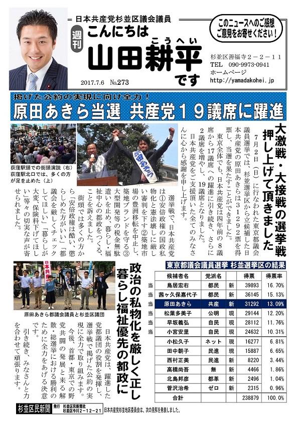 http://yamadakohei.jp/blog_upfile/%E9%80%B1%E5%88%8A%E5%B1%B1%E7%94%B0%E3%83%8B%E3%83%A5%E3%83%BC%E3%82%B9273_01.jpg
