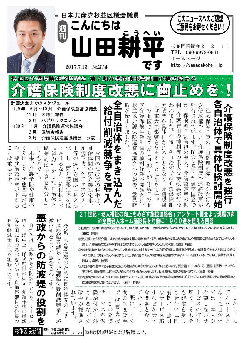 http://yamadakohei.jp/blog_upfile/%E9%80%B1%E5%88%8A%E5%B1%B1%E7%94%B0%E3%83%8B%E3%83%A5%E3%83%BC%E3%82%B9274_01.jpg