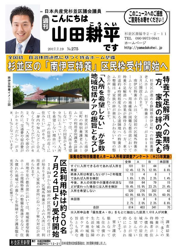 http://yamadakohei.jp/blog_upfile/%E9%80%B1%E5%88%8A%E5%B1%B1%E7%94%B0%E3%83%8B%E3%83%A5%E3%83%BC%E3%82%B9275_01.jpg