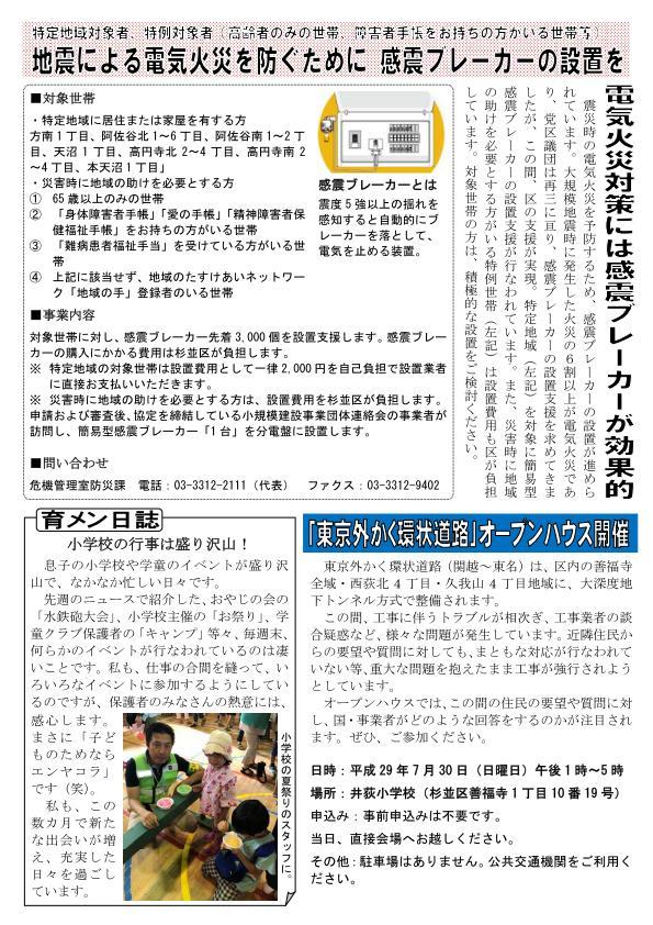 http://yamadakohei.jp/blog_upfile/%E9%80%B1%E5%88%8A%E5%B1%B1%E7%94%B0%E3%83%8B%E3%83%A5%E3%83%BC%E3%82%B9275_02.jpg
