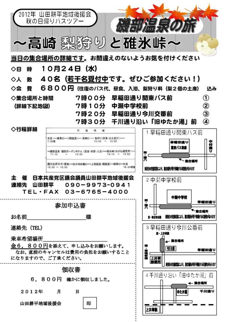 http://yamadakohei.jp/blog_upfile/%E9%80%B1%E5%88%8A%E5%B1%B1%E7%94%B0%E3%83%8B%E3%83%A5%E3%83%BC%E3%82%B991_%E3%83%9A%E3%83%BC%E3%82%B8_2.jpg