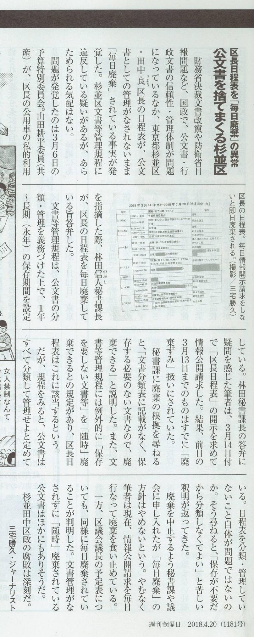 http://yamadakohei.jp/blog_upfile/%E9%80%B1%E5%88%8A%E9%87%91%E6%9B%9C%E3%81%AB4%E6%9C%8820%E6%97%A5%E5%8F%B7%E8%A8%98%E4%BA%8B.jpg