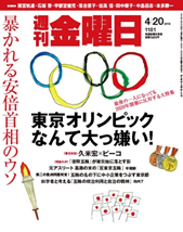 http://yamadakohei.jp/blog_upfile/%E9%80%B1%E5%88%8A%E9%87%91%E6%9B%9C%E6%97%A54%E6%9C%8820%E6%97%A5%E5%8F%B7.png