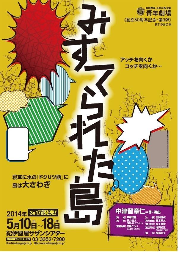 http://yamadakohei.jp/blog_upfile/%E9%9D%92%E5%B9%B4%E5%8A%87%E5%A0%B4%E3%81%BF%E3%81%99%E3%81%A6%E3%82%89%E3%82%8C%E3%81%9F%E5%B3%B6.jpg