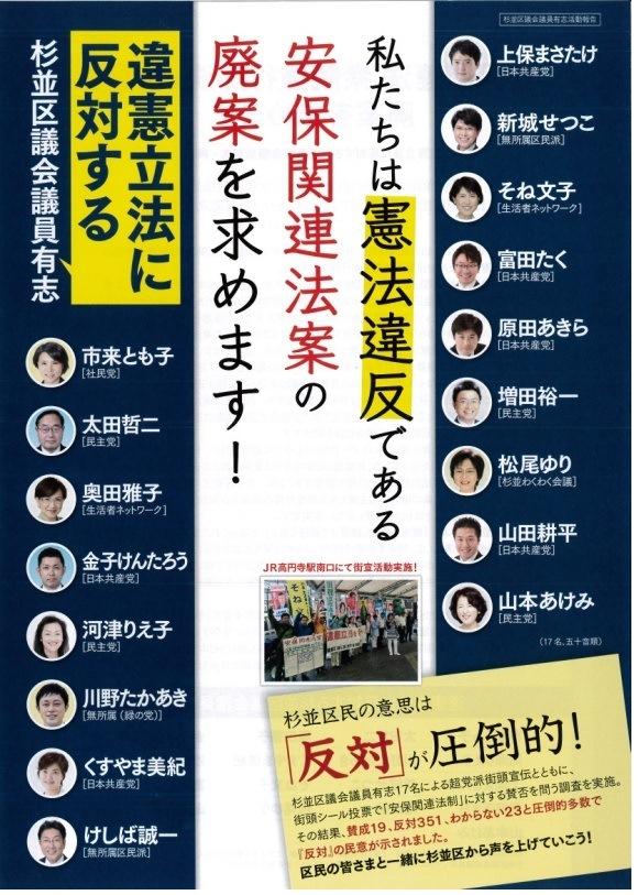 http://yamadakohei.jp/blog_upfile/%EF%BC%91%EF%BC%97%E5%90%8D%E5%85%B1%E5%90%8C%E3%83%81%E3%83%A9%E3%82%B7%EF%BC%91.jpg