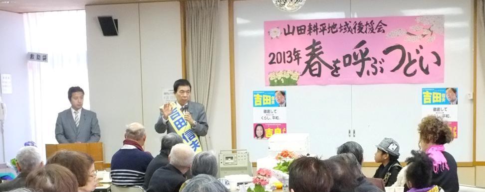 http://yamadakohei.jp/blog_upfile/2013%E6%96%B0%E6%98%A5%E3%81%AE%E3%81%A4%E3%81%A9%E3%81%84.JPG